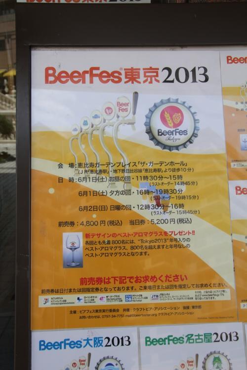 「BeerFes東京2013」だそうです。<br />日本中のビールが飲めるお祭りで大都市圏で開催されているようです。<br /><br />ビール好きの皆さんは調べてみてみては。