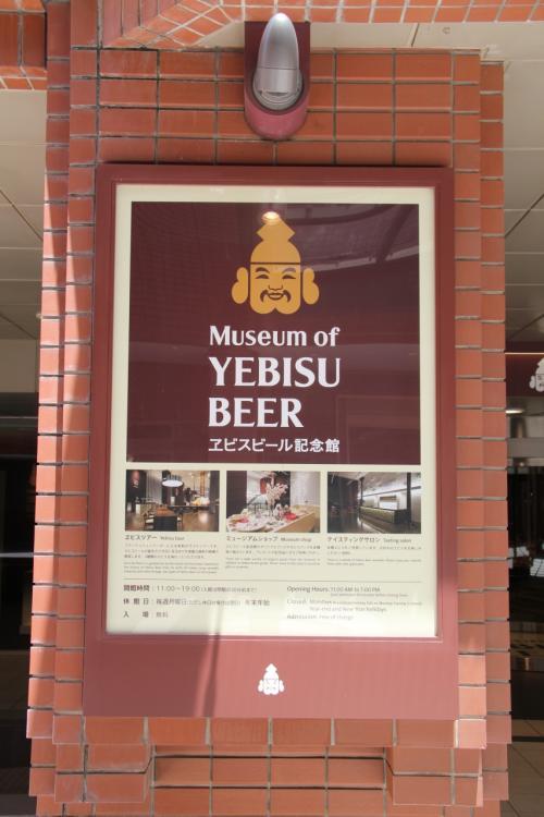 そして、エビスビール記念館へ