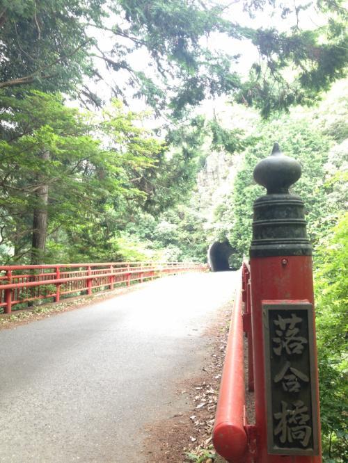 赤い欄干の落合橋に到着。