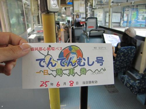 一日乗車券。300円也。
