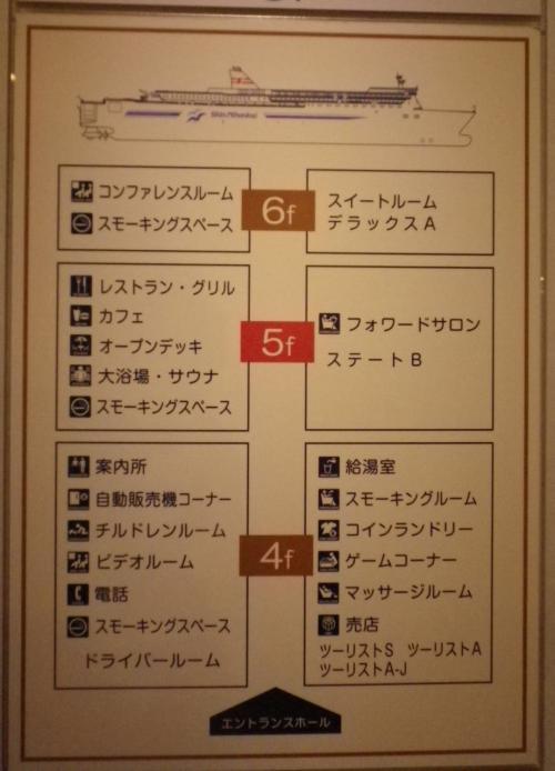 7/2<br />我が家を出たのは前日の20:00頃<br />舞鶴には約二時間で到着し<br />乗船までに一時間以上も待ってしまいました。<br />この時点では雨は降っていません<br />でしたが<br />乗船中は雨でウネリもきつかった。<br /><br />7/3<br />船内案内<br /><br />新日本海フェリー<br />お得な情報「ペア100プラス」<br />を見つけました。<br />大人男女2名の合計年齢が100歳以上で往復運賃が40%の割引<br />充分すぎるほど満たしている年齢<br />年金生活のはんなり<br />これを利用しない手はありません。<br />ご参考<br />http://www.snf.jp/news/whatsnew/1038