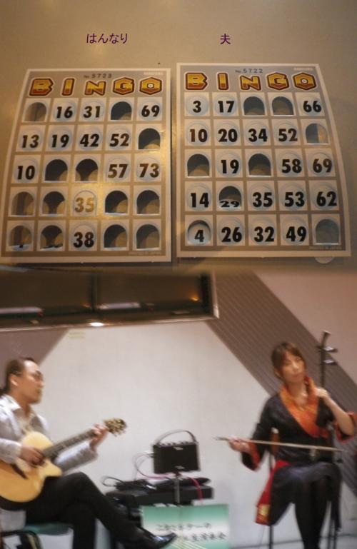 イベント<br /><br />その1 ビンゴ大会<br />    右 夫 全然アカンやん<br />    左 はんなり イマイチのリーチばかり<br />           で押しの足りない人生と一緒や<br />     <br />その2 コンサート 二胡とギターの演奏