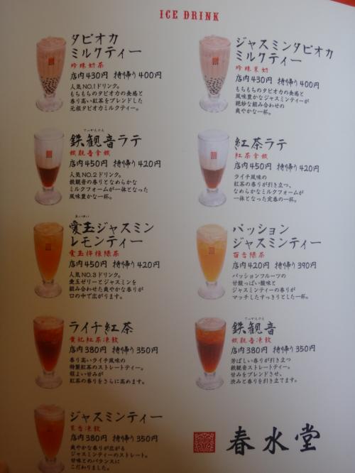 タピオカミルクティーの【春水堂】<br /><br />タピオカミルクティー以外にも<br />紅茶やジャスミン、鉄観音茶などのメニューがあります。<br /><br /><br /><br />