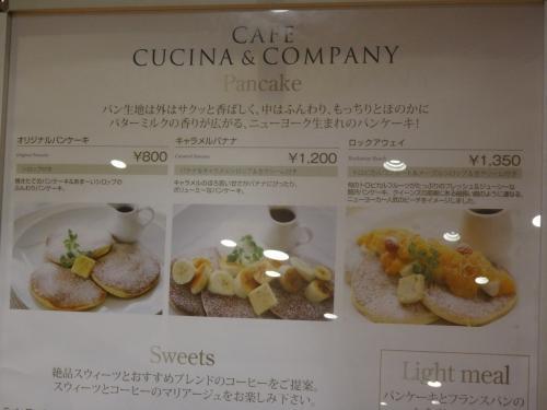 【カフェ・クッチーナ】渋谷店。<br /><br />たまたまバイト中の友達を待っている間に入った<br />パンケーキのお店が以前、ニューヨークで<br />行ったことのあるお店だったとは、これを書くまで<br />気付きませんでした(^.^)<br /><br />他にNYのロックフェラーセンター、<br />メイシーズなどにもあります。<br /><br />NY・グラセンの【CUCINA CAFE】で頂いた<br />パンケーキなどが載っている旅行記はこちら↓<br /><br /><ニューヨークのトレーダー・ジョ−ズ&<br />ホールフーズ・マーケットなどでのショッピング編><br /><br />http://4travel.jp/traveler/rabirabiori/album/10681108/