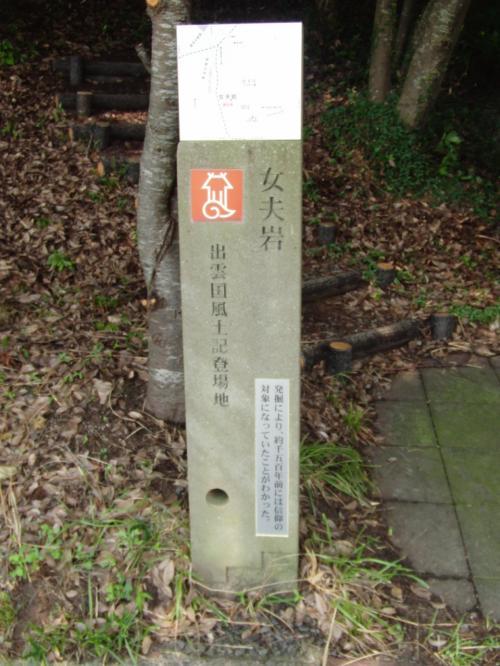 やっとたどり着いた「女夫岩」遺跡への入り口。<br /><br />「ハチとマヌシに注意するように」という看板もあった(T_T)