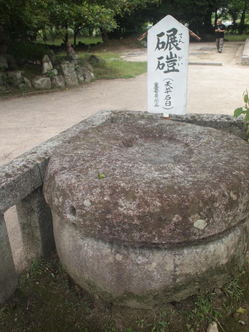 天平石臼とも言われる「 碾磑 ( てんがい ) 」。非常に大きな石臼で、伽藍造営に際して塗料の朱を生産した可能性もあるようです。