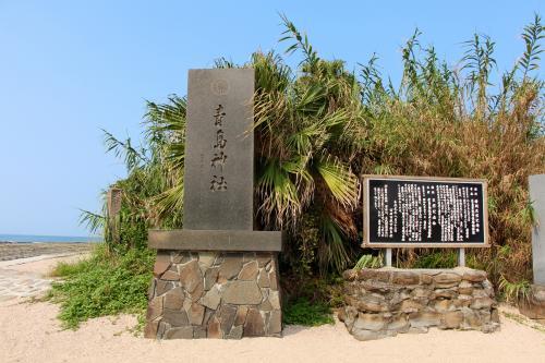 [青島神社]<br /><br />島の中央に鎮座する神社。