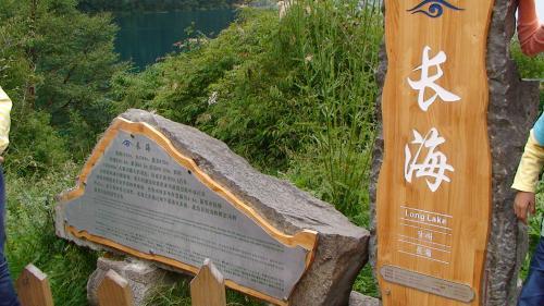【長海】ちょうかい(則査窪溝)<br />標高3103m、長さ4349m。最も幅の広い所は415m、平均幅は236.4m、最も深い所は88.8m、平均の深さは44.57m。<br />九寨溝にある湖のうち最大規模を誇る典型的な堰塞湖(えんそくこ:堰き止められた湖)。<br />ここでチベット衣装で記念撮影。40元だったかな?<br />(レートは関空14.07元/円、現地ガイド14.28、1日目宿泊の銀河ホテル12.8、私はもちろん銀河ホテルで両替)<br />他の方は60だとかで、場所や交渉で頑張りましょう。