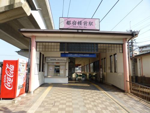 歩いて、都府楼前駅へ。太宰府政庁跡のことを都府楼と<br />いうのだそうです。