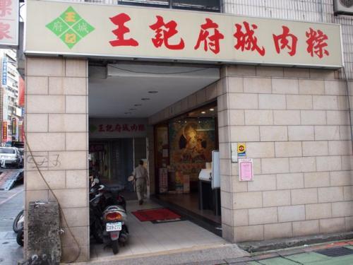 この日の朝食は『王記府城肉粽』<br /><br /><br />台北市八徳路二段374號