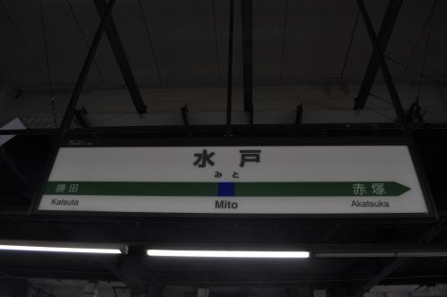 水戸駅到着です。