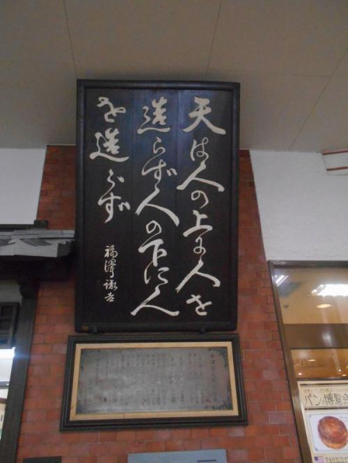 「学問のすゝめ」で有名な一節も掲示されています。この言葉は福沢諭吉のオリジナルではなく、アメリカ合衆国の独立宣言からの引用だそうです。<br /><br /><br /><br />