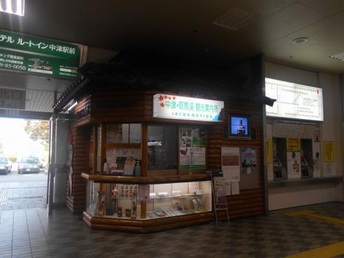 駅の一角に観光案内所があります。