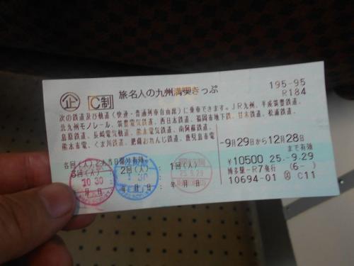 使用するのは、「旅名人の九州満喫きっぷ」。九州の鉄道を普通列車のみ乗り放題で、3日間10,500円というおトクなきっぷです。先月の熊本・鹿児島・佐賀・長崎の旅で2日使用した残り1日分です。