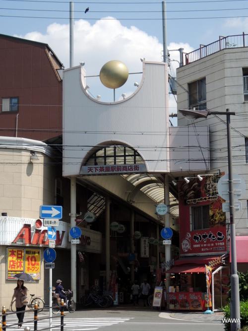 天下茶屋駅の東側に続く天下茶屋駅前商店街