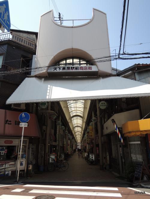 天下茶屋駅前商店街アーケード東詰め