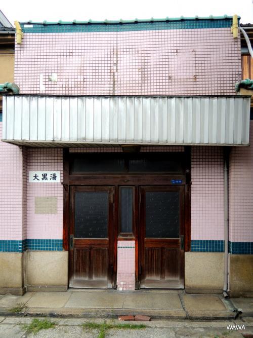 大黒湯は岸里新開通商店会(アーケード無)通り沿いの銭湯(閉鎖中でした)