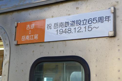「岳南鉄道(当時の呼称)」は創立1948年。<br />そうか・・私と同い年くらいなんだなあ・・<br />