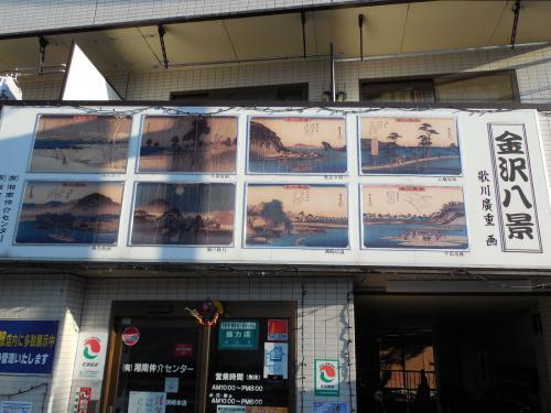 瀬戸神社へ歩いていると、<br /><br />不動産会社の上に、歌川広重の 金澤八景絵図<br /><br />古(いにしえ)、 景勝地であったことが偲ばれます。<br /><br />古くは、鎌倉時代に栄え、<br />江戸時代から明治・大正には、景勝地として、<br />多くの有名人(伊藤博文、与謝野晶子 等々)が、<br />訪ね、又、逗留した時は、どのような景色だったのでしょうか?