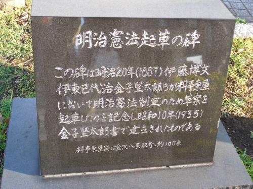 記念碑の説明