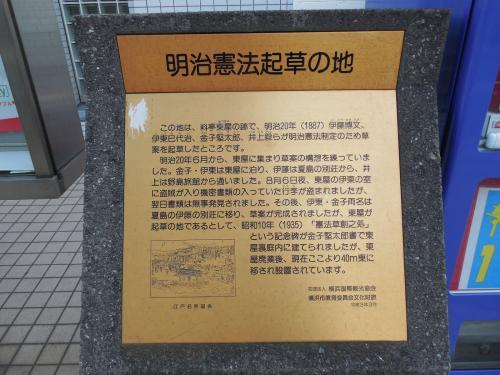 伊藤博文、伊東巳知冶、井上毅らが集まり、明治憲法制定の為、草案を起草した料亭 東屋の跡の記念碑