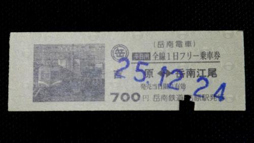 岳南 吉原駅で「1日、乗り放題」の切符を購入。<br />700円だ。
