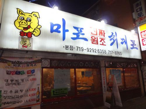 【麻浦チンチャ元祖チェデポ】<br />初日の夜はテジカルビ(豚焼肉)専門店のこちら。<br />豚のカルビや皮が安くて美味しいお店です。<br />それから雰囲気もthe韓国!<br />地元の方で賑わっていて、<br />活気を感じられるところが気に入りました。<br /><br />実はこちらで友人の知り合いN様と合流。<br />会社の駐在として韓国で働いて8か月になるそうです。<br />韓国流の焼肉の食べ方やお酒の飲み方等、<br />いろいろな話が聞けて楽しかったです。<br />気づくと4時間くらい話してました(笑)<br />