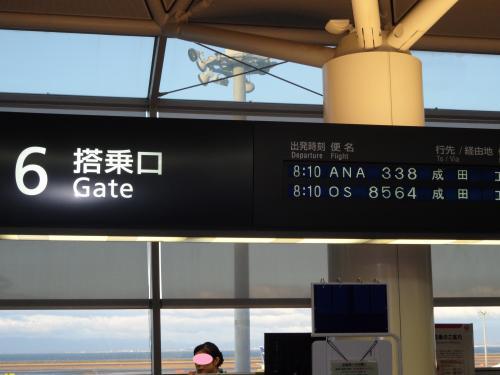 1月9日(木)<br />NH338便 セントレア 8:10発 成田行き