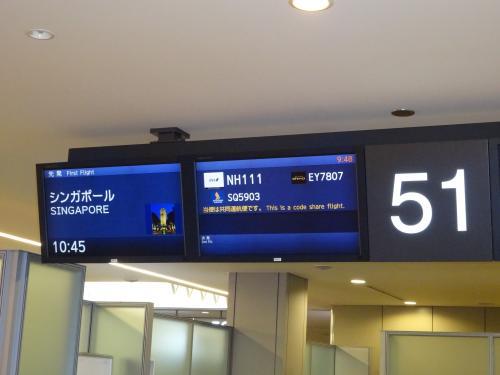 NH111便 成田 10:45発 シンガポール行き