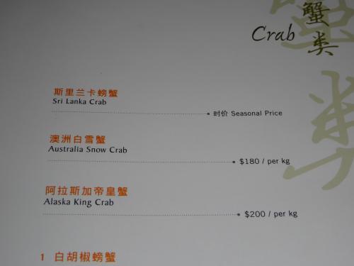 メニューにはカニの種類が3つあり、スリランカクラブは時価と記載・・・<br />店員さんに注文前に「いくらですか?」と聞いてみたよ!
