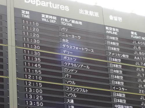 ★1日目<br /><br />地方→成田<br />11:20 日本航空 ニューヨーク行き<br /><br /><br />今回、機内写真と空港⇔ホテル間の移動時の写真は撮っていなかったみたい。<br /><br />今回も、前回と同じ旅行会社で、空港⇔ホテル間の送迎付きプランだったので<br />先輩と「迎えに来る現地係員、またあの男の人やったらどーする?笑」とか言ってたら、空港にプラカード持って立ってたの、その男の人でした。<br />現地係員さんは忘れてる感じでしたが<br /><br />私達はあの時の記憶が蘇る( ̄◇ ̄;)( ̄◇ ̄;)ww