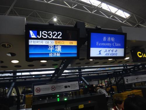 JS322便 平壌行き。<br />なんだかんだ言って興奮してきた。