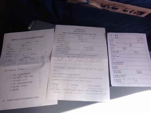 入国書類と税関申告書、健康申告書。それほど特別なモノではないけど電気製品は全て記入をしなくてはいけない。<br /><br />入国書類は社会主義国独特の招請機関を書くことになっていて我々はKITC(朝鮮国際旅行社)と書くようにあらかじめ指示を受けていた。