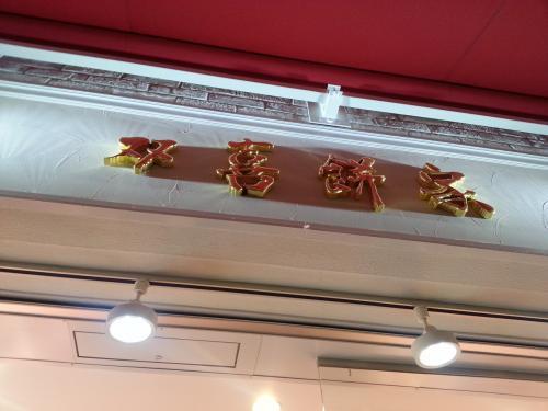 去年の12月にOPENのお菓子屋さん『双喜餅屋』焼立てエッグタルトを買うために行列ができています。