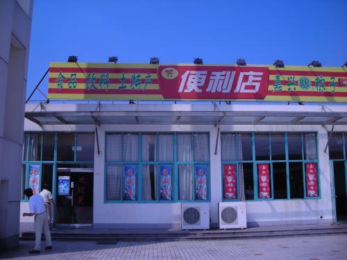サービスエリアの売店。