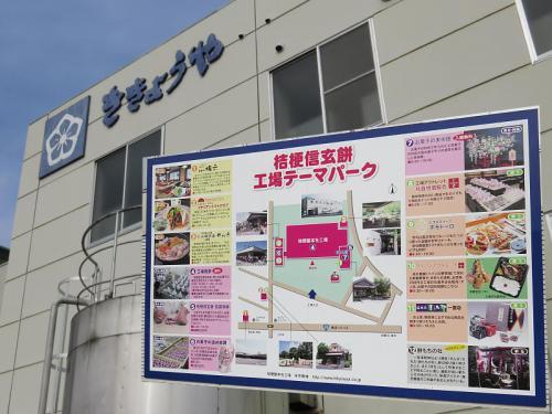 笛吹市内に戻り一宮・御坂インター入口近の信玄餅て有名な桔梗屋さんへ。<br /><br />http://www.kikyouya.co.jp/index.html<br /><br />こちらも随時工場見学ツアーを受け付けてくれています。併設の店舗には、お菓子の美術館がありお菓子で作られた美術品が展示されています。<br /><br />また工場事務所1Fに「社員特価販売1/2」というアウトレット店舗が有り、訳あり品を特価で販売しています。<br /><br />puniは信玄餅と信玄ロール、そして年に1度2月3日限定販売の節分大福を購入。お店の方に運がいいですねと言われました。<br /><br />正直、puniは「きなこ」が苦手なので節分大福が有ってよかったです。(桔梗屋さん、きなこ率高し!)<br /><br />アウトレット店舗の商品は数量限定なので朝のうちに行った方が商品が多いと思われます。 puniは昼過ぎだったので平日にもかかわらず信玄餅の詰め放題とかは終了していました。<br />