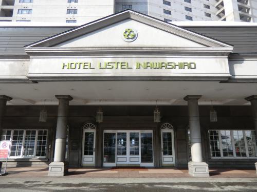 ホテルのパンフレットには「20周年を迎えるウイングタワー、本格リゾートホテルでワンランク上のひとときを」とある。期待を込めて玄関を入る。