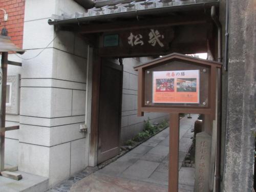 道を挟んで反対側には料理旅館「幾松」が。<br />桂小五郎とその恋人幾松が共に住んでいた住居跡です。<br />「桂小五郎寓居跡」の碑が小さく建っています。<br />京都は普通に歩いているだけで、そこかしこに歴史の跡を見つける事ができます。