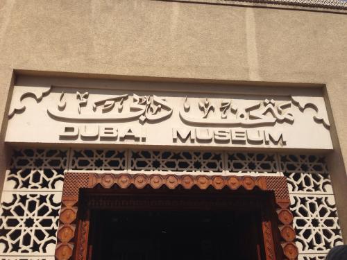 ドバイ博物館