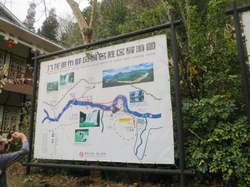 09:30<br /><br />出発から1時間、「九龍瀑布群風景名勝区」に到着です。<br />
