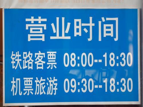 営業時間。<br /><br />でも窓口のおばちゃんに聞いたら、8時から18時までだって。