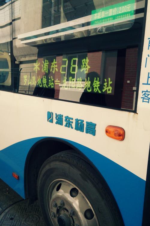 龍陽路駅から浦東26路というバスで、羅山路駅へ。