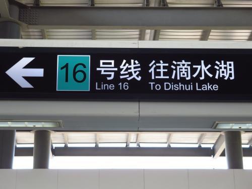 16号線に乗ります。