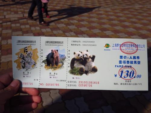 入場券130元<br /><br />たかい!!