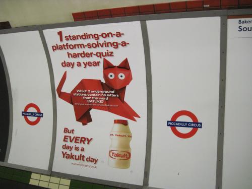 地下鉄で出かけます。<br /><br />地下鉄駅の広告。<br />ヤクルトだ!と思わずパチリ。<br />他のヤクルトの広告にも折り紙が使われていました。<br />日本=折り紙?
