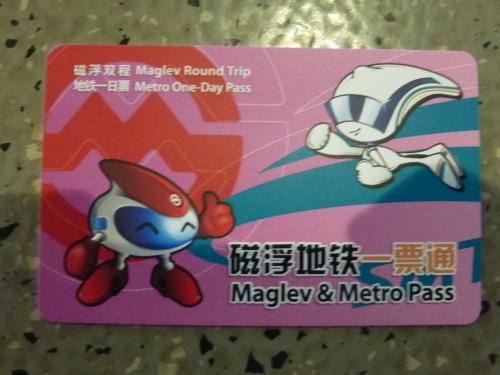 窓口で「磁浮地鉄一票通」を購入。<br />リニアの往復と地下鉄の一日乗車券のセットで85元(リニア片道の場合は55元)。<br />リニアの往復券が80元、地下鉄の初乗りが3元、一日乗車券が18元なので、結構お得です。