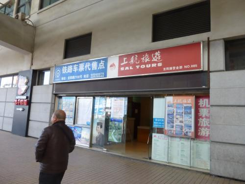 約8分で龍陽路駅に到着し、リニア駅1階(上海磁浮交通科技館の隣)の販売代理店で蘇州への往復分のチケットを購入。<br /><br />時刻は下記のサイトで事前に調べていたので、希望の列車を紙に書いて伝えたところ、希望どおり購入することができました。<br />https://kyfw.12306.cn/otn/leftTicket/init<br /><br />券面には片道39.5元と記載されていましたが、請求額は89元だったので、手数料が10元です。鉄道駅の券売所は混雑していたり、直前だと満席で買えないこともありそうだったので、ここで購入しました。