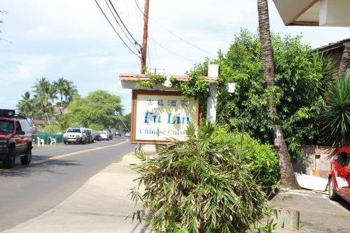 昼食はラハイナタウンの少し北の端にあるフロントストリート沿いの中華レストラン フウリンです。