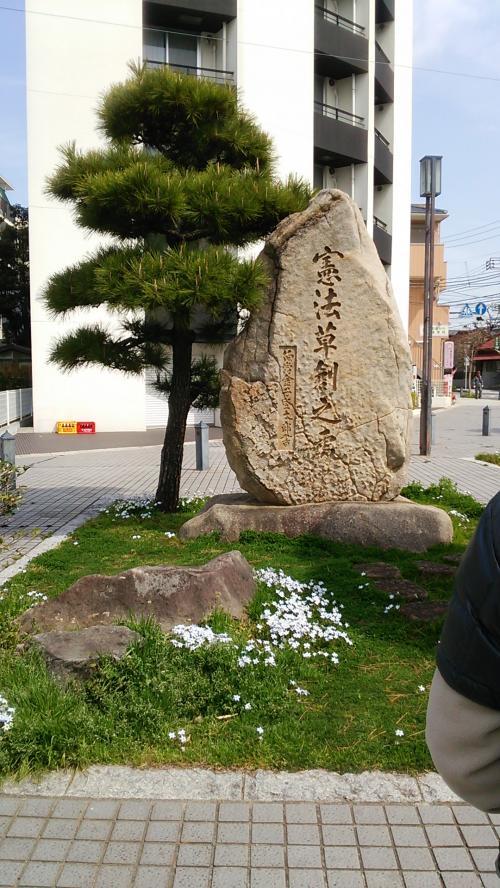 明治憲法草創の碑<br />明治20年、伊藤博文を中心にして、当時の料亭「東屋」で草案作りをした。昭和10年に「東屋」の庭に碑が建てられたが、昭和30年東屋の廃業により、現在位置に移された。