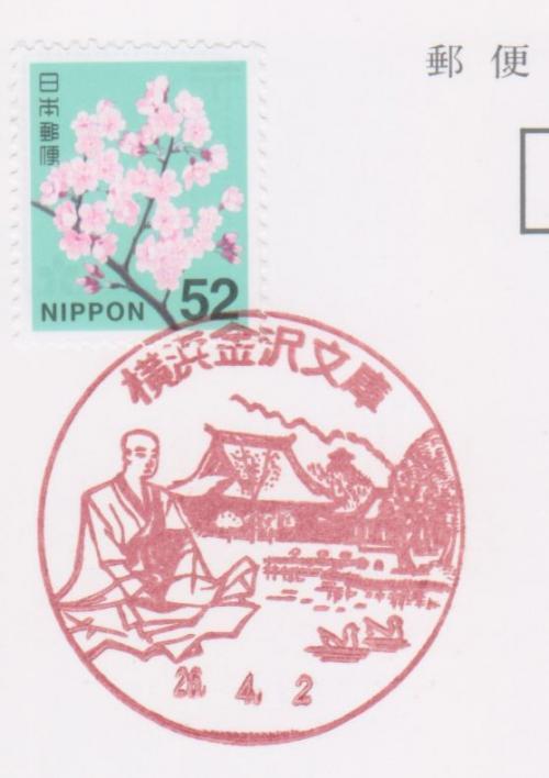 金沢文庫郵便局の風景印<br />消費税値上げによりハガキ料金は52円